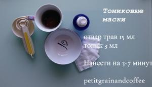 Тониковые маски для максимального увлажнения